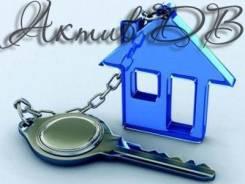 Сделки с недвижимостью.! Профессиональная помощь.