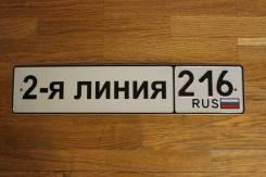 Адресные таблички на дом в Барнауле. Под заказ