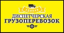 Водитель-экспедитор. ООО Единая Диспетчерская Грузоперевозок. Улица Волховская 29