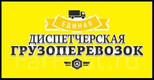 Водитель-экспедитор. Требуются водители с личным грузовиком 0.5-5т. Работы много. ООО Единая Диспетчерская Грузоперевозок