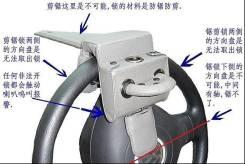 Блокираторы рулевого колеса.