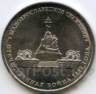5 рублей 2012 года Малоярославецкое сражение