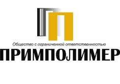 """Мастер смены. ООО """"Примполимер"""". Надеждинский район, с.Кипарисово"""