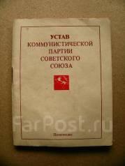 Устав Коммунистической партии Советского Союза 1982 г. издания.