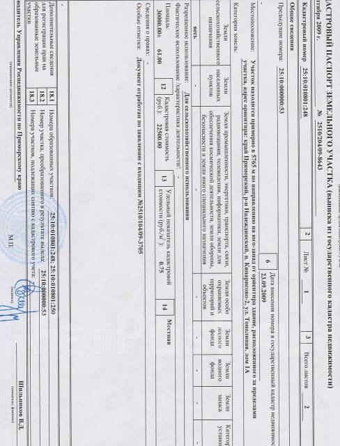3 Га район озеро Утиное! Обмен!. 30 000кв.м., собственность, вода, от частного лица (собственник). Документ на объект для покупателей