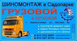 Грузовой шиномонтаж в Новокузнецке