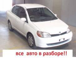 Toyota Platz. SCP11, 1SZ
