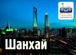 Шанхай. Экскурсионный тур. Шанхай! Уточнять стоимость по телефону. Курс меняется каждый час!