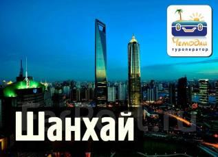 Шанхай. Экскурсионный тур. Шанхай авиа - прямые рейсы