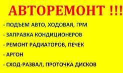 Ремонт Печек ., ремонт ходовой, ДВС капремонт. замена агрегатов
