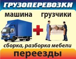 Перевозка мебели, домашних вещей. Доставка. Услуги грузчиков. б/вых!