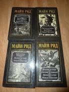Майн Рид - 4 тома