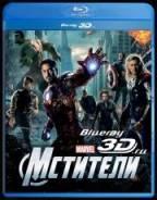 Blu-ray Disc 3D Мстители