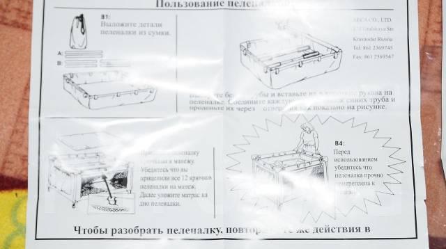Инструкция Кровать - Манеж Seca
