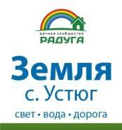 """Продам земельные участки. Новое дачное сообщество """"Радуга"""". 1 000кв.м., собственность"""