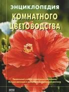Энциклопедия комнатного цветоводства.2006г. Отличная книга!