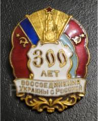 Знак.300 лет воссоединения Украины с Россией. Тяжелый металл, эмаль. UNC.