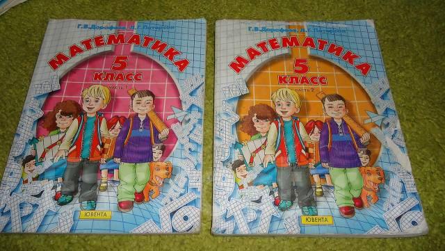 Решебник по математике 5 класс петерсон решебник