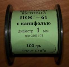 Припой-катушка 100гр. ПОС-61 д.1 мм с канифолью
