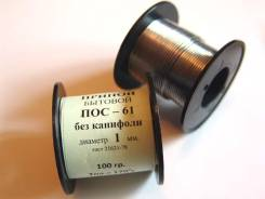 Припой-катушка 100гр. ПОС-61 д.1 мм без канифоли