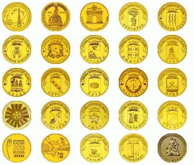 фото 10 рублей все монеты