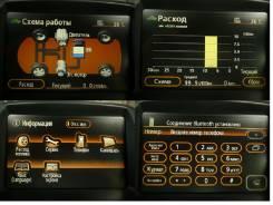 Полный перевод Мониторов Toyota Lexus.