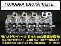 Головка блока цилиндров. Toyota Land Cruiser Prado, KZG95, 90 Двигатель 1KZTE