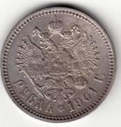 1 рубль 1901 г. - фз Оригинал
