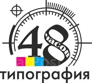"""Дизайнер-печатник. Дизайнер. Типография """"48 часов"""" (ИП Михиденко А.В.). Проспект Океанский 98"""