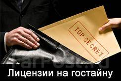 Регистрации ооо с лицензиями фсб форма заявления на регистрацию ип 2019 в белоруссии