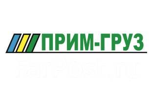"""Грузчик. ООО """"Прим-Груз"""". Владивосток"""