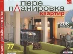 Перепланировка квартир, перевод жилое-нежилое