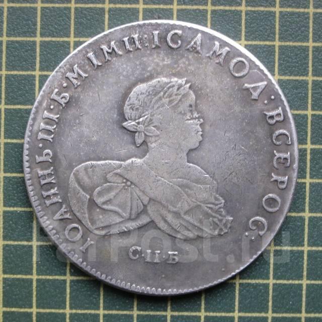 Монета рубль 1741 иоанн антонович серебряные и золотые монеты