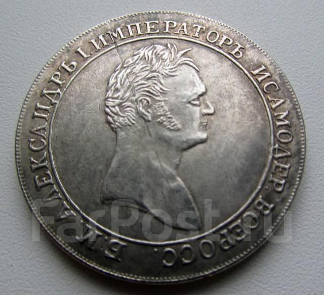 Александр первый 1 рубль 20 тиын 1993 года цена в рублях