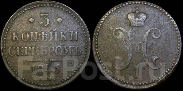 Копейка серебром 1843 бм екатерина 2 мп самод всеросс