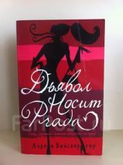"Продам книгу: Лорен Вайсбергер: ""Дьявол носит Prada""."