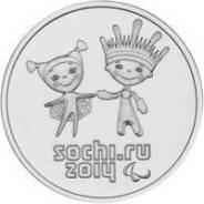 25 рублей СОЧИ лучик и снежинка 2013 год
