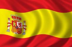 Переводчик испанского языка. Высшее образование