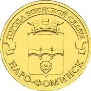 10 руб. 2013г. ГВС Наро-Фоминск