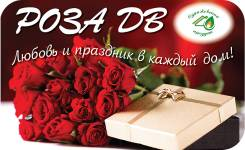 "Продавец-флорист. ООО ""РОЗА ДВ"". Владивосток"