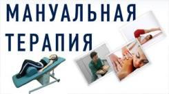 Мануальная терапия.