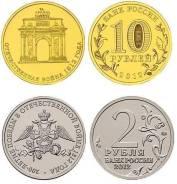 Полный комплект монет 2012г. Бородино 1812 (28 шт. )