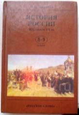 Часть история 1 россии борисов 10 учебник класс