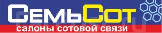 "Продавец-консультант. Продавец-консультант в салон сотовой связи. ООО ""СемьСот"""