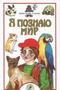 """Серия книг """"Я познаю мир"""". Животные в доме. 2002г."""