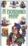 """Серия книг """"Я познаю мир"""". Культура. 1995г."""