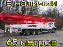 Sermac. Автобетононасос 6RZ65 - 65 метров. Новый., 65,00м.