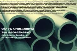 "ПНД фитинги/трубы от ООО ""ГК Активкапитал""."