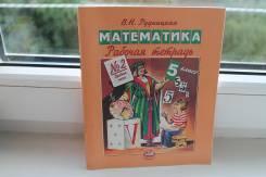 Рабочие тетради по математике.