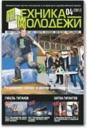 """Возьму журнал """"Техника-молодёжи"""" - любые выпуски до 2011 года"""